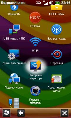 Настройка интернета i900. Шаг 3