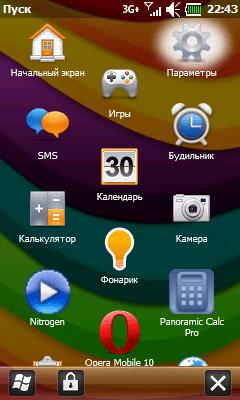 Настройка интернета i900. Шаг 1