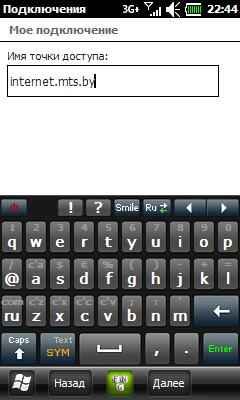 Настройка интернета i900. Шаг 6