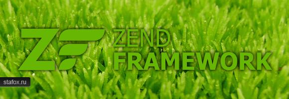 Zend Framework: проблемы с моделями