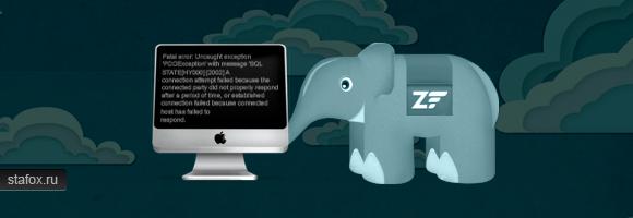 Zend Framework: Как включить отображение ошибок