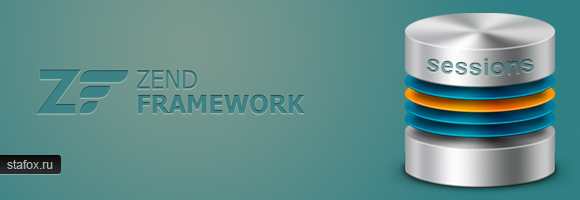 Zend Framework: реализация хранения сессий в базе данных