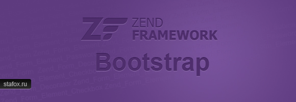 Zend Framework форма с использованием Bootstrap