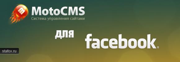 Flash-CMS-Демо---MotoCMS