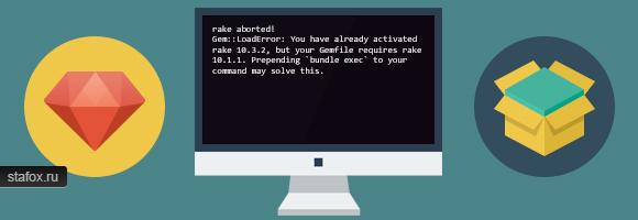 Ошибка при обновлении Rake через Bundle
