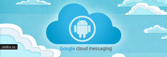 Когда меняется GCM Registration ID на Android устройстве?