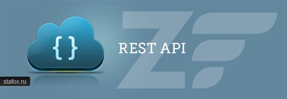 Реализация REST API