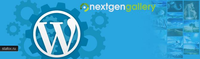 Wordpress: Проблема с кодировкой в плагине NGGallery 2.0.x