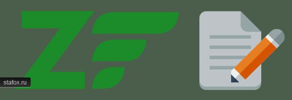 Zend Framework 2: Логирование с Zend\Log