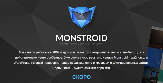 Wordpress Monstroid