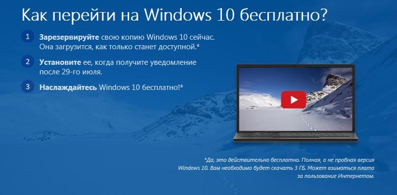 Как принудительно обновить до windows