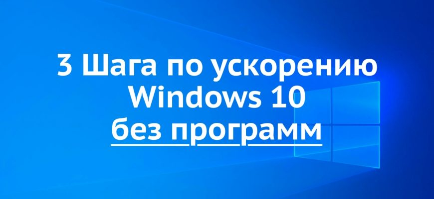ускорение windows 10 без программ