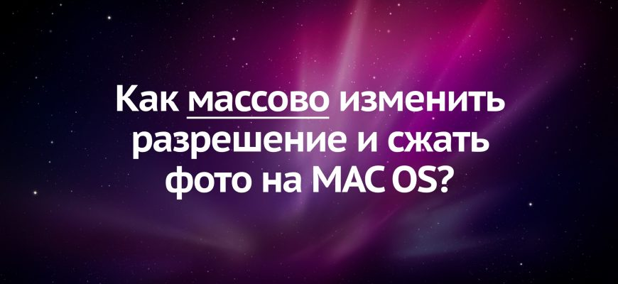 изменить разрешение фото mac os